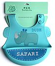 Детский слюнявчик нагрудник силиконовый с карманом Dude Safary, фото 4