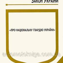 """Закон України """"Про Національну гвардію України""""  станом на 27 липня 2018 року"""
