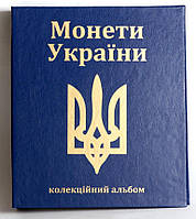 Альбом для обиходных монет Украины
