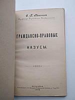Гражданско-правовые казусы. С.П.Никонов 1906 год, фото 1