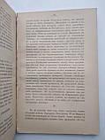 Гражданско-правовые казусы. С.П.Никонов 1906 год, фото 5