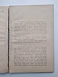 Гражданско-правовые казусы. С.П.Никонов 1906 год, фото 6
