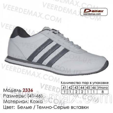 Мужские кроссовки Veer Demax размеры 41-46