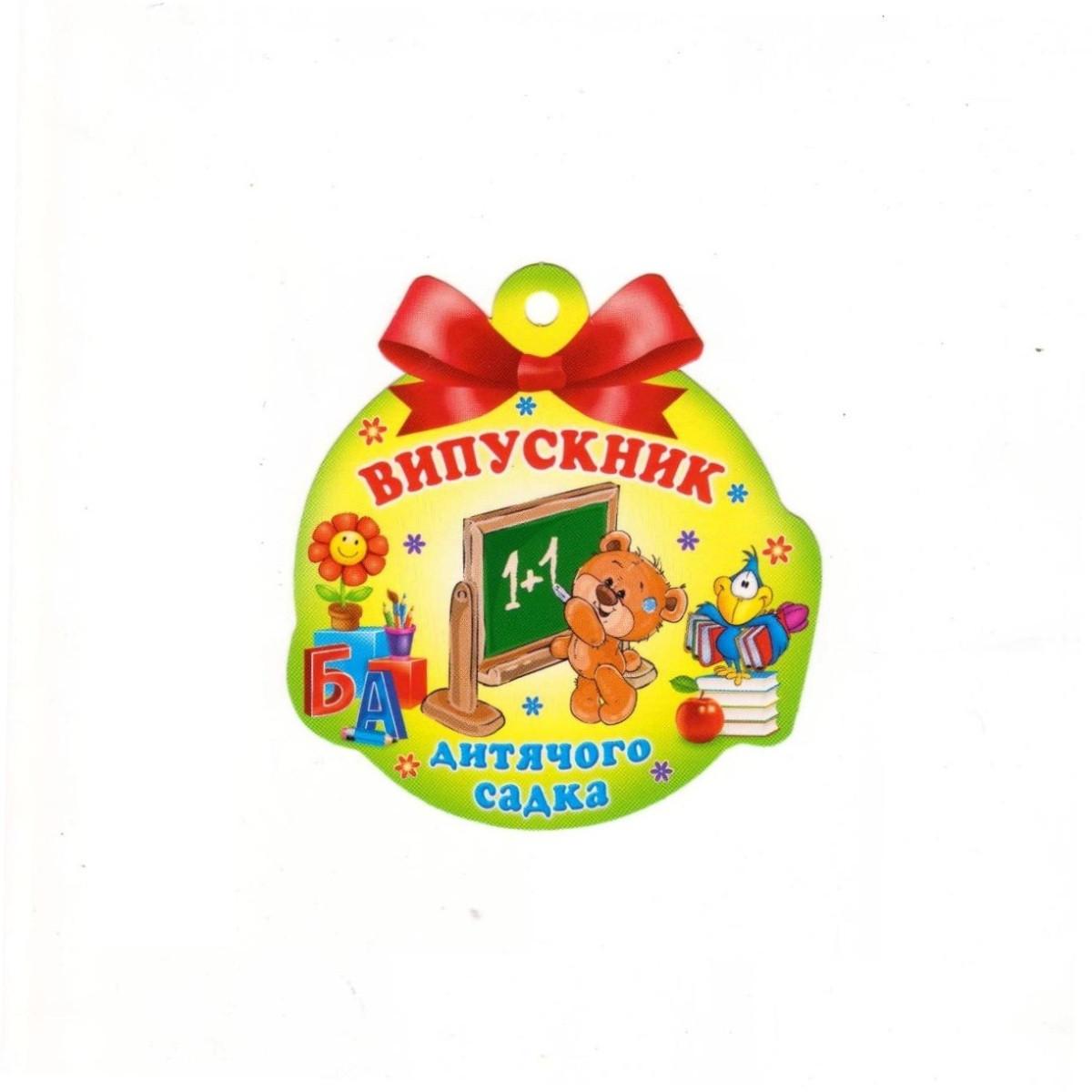 """Медаль """"Випускник дитячого садка"""" 18.1161"""