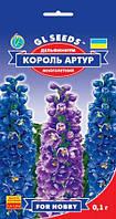 Дельфиниум Король Артур сорт с огромными цветочными со множеством цветков многолетний, упаковка 0,1 г