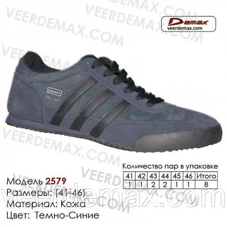 Мужские кроссовки Veer Demax