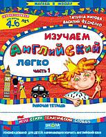 Изучаем английский легко часть 1 Рабочая тетрадь Шагаем в школу (Федиенко, 978-966-429-469-7)