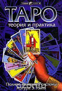 Таро теория и практика. Полное описание системы Артура Эдварда Уэйта, А.Костенко ( книга )