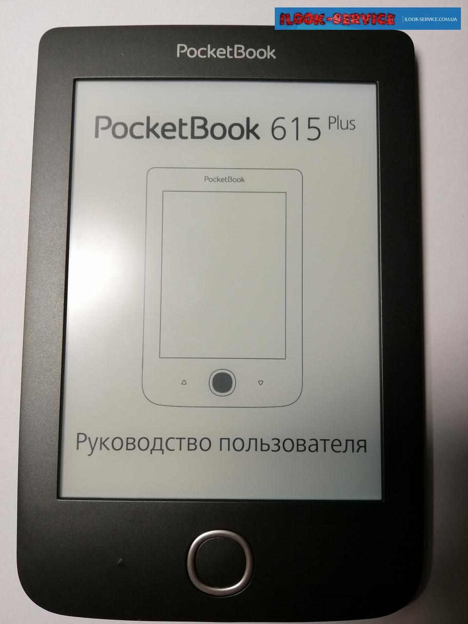 Електронна книга PocketBook 615 (PB615-X-CIS) Refurbished