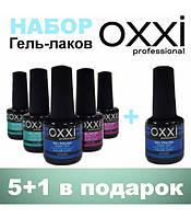 Набір гель-лаків OXXI 5+1 для нігтів, манікюру