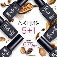 База, Топ Kodi Professional 12 мл при купівлі 5 шт + 1 в подарунок!!!, для нігтів, манікюру