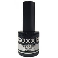 База (каучуковая) для гель-лака OXXI Professional Rubber Base 15 мл, для ногтей, маникюра
