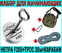 Туристический набор для НАЧИНАЮЩИХ кладоискателя-поисковый магнит НЕПРА F200+сумка+20м трос+карабин, фото 2