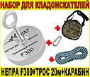 Туристический набор для КАМРАДОВ -односторонний поисковый магнит НЕПРА F300+сумка+20м трос+карабин, фото 2