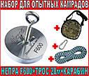 Туристичний набір для досвідчених-односторонній пошуковий магніт НЕПРА F600+сумка+20м трос+карабін, фото 2