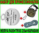 Туристический набор для КАМРАДОВ -односторонний поисковый магнит НЕПРА F400+сумка+20м трос+карабин, фото 2
