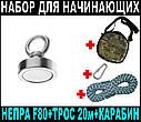 Туристический набор для НАЧИНАЮЩИХ кладоискателей-поисковый магнит НЕПРА F80+сумка+20м трос+карабин, фото 2