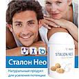 Сталон Нео - повышает сексуальную активность, улучшает эрекцию, фото 5