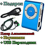 MP3 Плеер Алюминиевый Клипса + Наушники + USB Переходник + Подарок / MP3 Sport Player