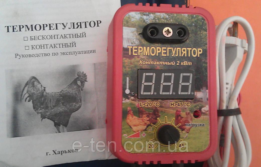 Терморегулятор инкубаторный электронный контактный  2 КВт      Харьков