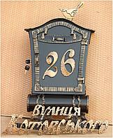 Комплект название улицы и почтовый ящик с трубой для газет, фото 1