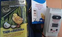 """Терморегулятор (с ВЛАГОМЕРом) цифровой инкубаторный высокоточный ТЦИ-1000 """"ЛИНА+В"""", фото 1"""