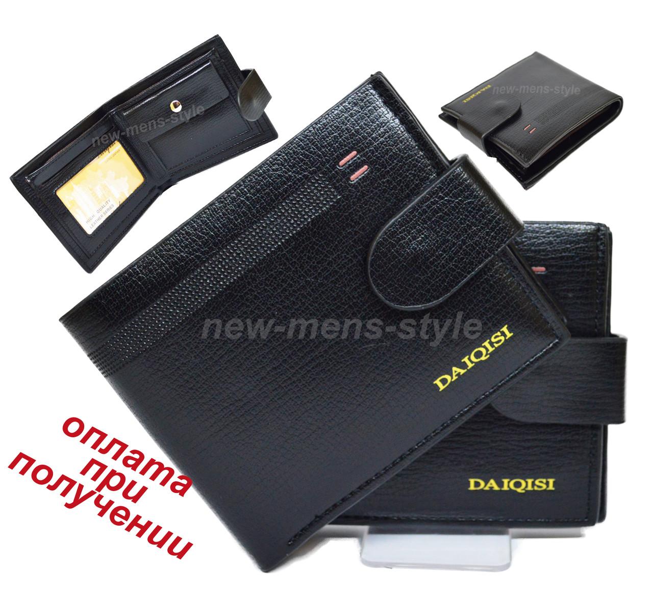 Мужской стильный кожаный кошелек портмоне бумажник DAIQISI купить NEW