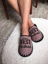 Мужские тапочки из фетра с надписью Best huaband