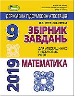Збірник завдань для атестаційних письмових робіт з математики, 9 клас, Істер О (видавництво Генеза)
