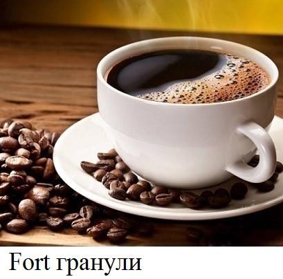 Кава ФОРТ гранули