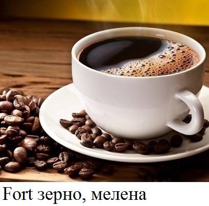 Кава ФОРТ зерно, мелена