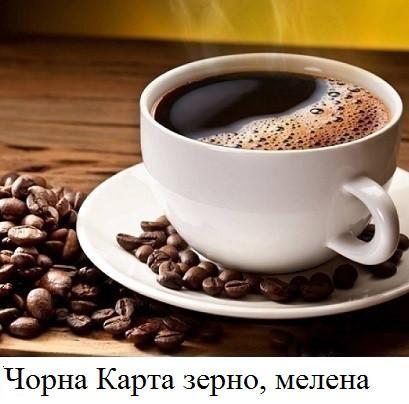 Кава ЧОРНА КАРТА зерно, мелена