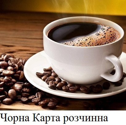 Кава ЧОРНА КАРТА розчинна