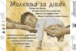 Схема для вышивки бисером Молитва за дітей