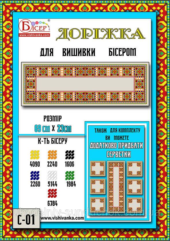 Дорожка под вышивку бисером ТМ Вишиванка С-01 Д Габардин-лён
