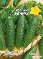 Огірок Фенікс 10г СУ