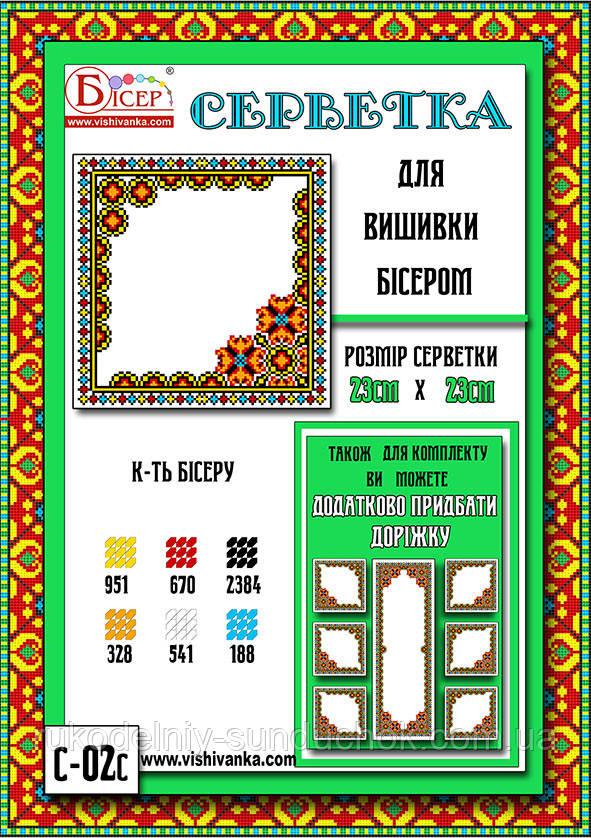 Салфетка под вышивку бисером ТМ Вишиванка С-02С