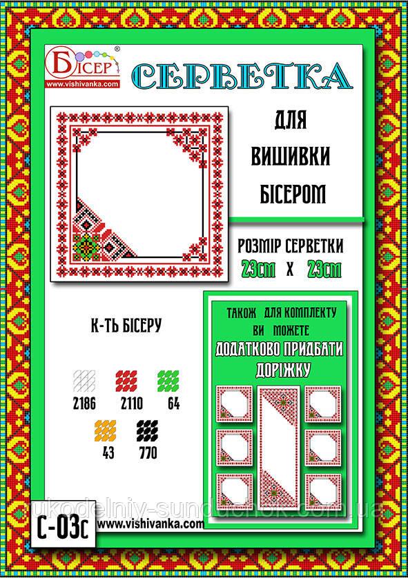 Салфетка под вышивку бисером ТМ Вишиванка С-03С