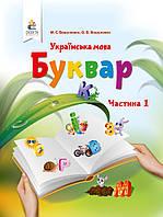 Буквар, Українська мова, 1 клас, Частина 1, Вашуленко М, Вашуленко О.