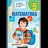 Математика, 5 клас. (рус./укр.) Мерзляк А.Г., Полонський В.Б., Якір М.С.
