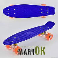 Детский Скейт Пенни борд 7070, Синий, светящиеся колеса