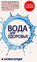 Вода для здоровья. Батмангхелидж Ф. Попурри