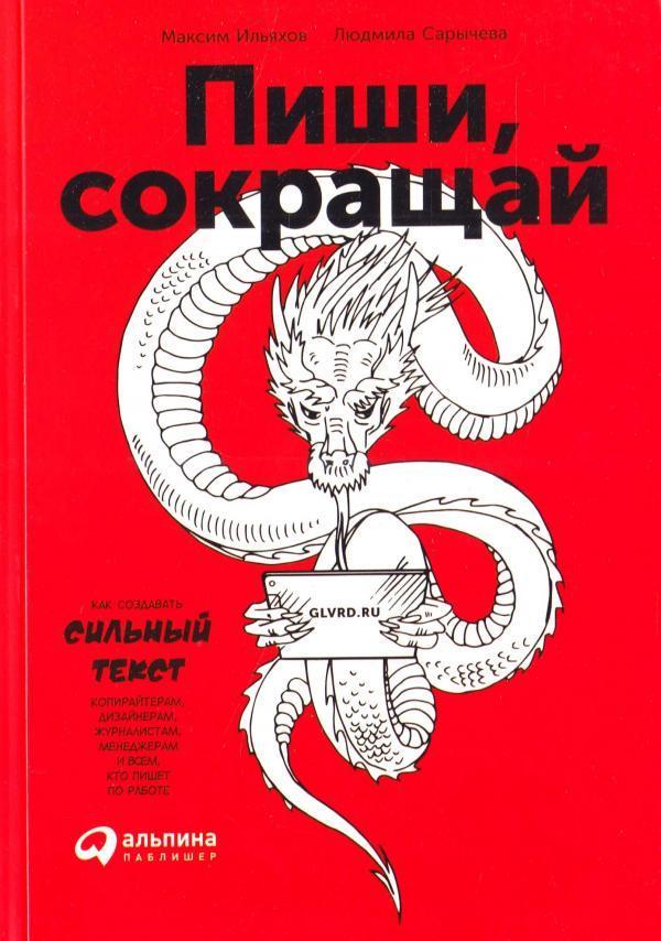 М. Ильяхов. Л. Сарычева. Пиши, сокращай. Как создавать сильный текст