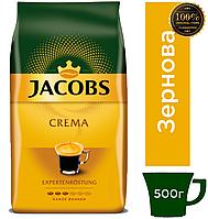 Кофе в зернах Jacobs Crema Expertenrostung 500 г. 100% Оригинал, Германия