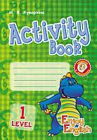 Ранок Англійська мова Activity Book Level 1 Enjoy English Куварзіна