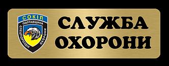 Бейдж металлический для службы охраны на булавке или магните
