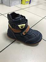 Детские демисезонные ботинки для мальчиков Размеры 21-23