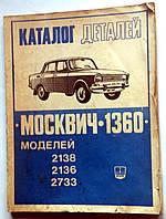 """Каталог деталей """"Москвич"""" 1360 моделей 2138, 2136, 2733"""