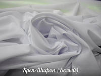 Креп-Шифон (Белый)