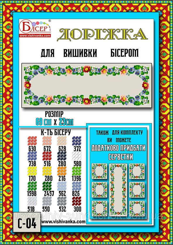 Дорожка под вышивку бисером ТМ Вишиванка С-04 Д Габардин-лён